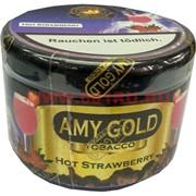 "Табак для кальяна Amy Gold 250 гр ""Hot Strawberry"" (Германия) эми голд горячая клубника"