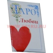 Карты Таро Любви (белые с сердцем)