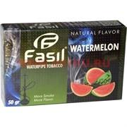 Табак для кальяна Fasil «Watermelon» 50 гр (фасиль арбуз Турция)