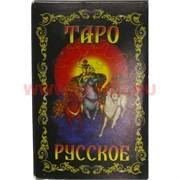 "Таро ""Русское"" 6x9 см 79 карт"
