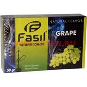 Табак для кальяна Fasil «Grape» 50 гр (фасиль виноград)