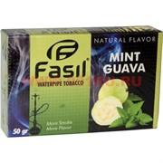 Табак для кальяна Fasil «Mint Guava» 50 гр (фасиль гуава с мятой)