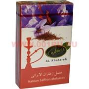 Табак для кальяна Al Katareh 50 гр «Iranian Saffron» Иран
