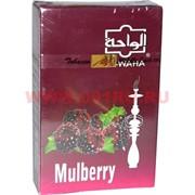 """Табак для кальяна Аль Ваха """"Mulberry"""" 50 гр (шелковица)"""
