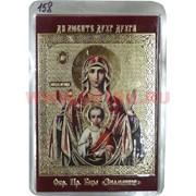 Православный амулет Иконка (158) в бумажник цена за 100 шт