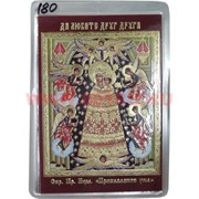 Православный амулет Иконка (180) в бумажник цена за 100 шт
