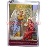 Православный амулет Иконка Благовещение Пресвятой Богородицы (137) в бумажник цена за 100 шт
