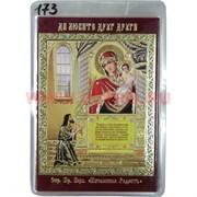 Православный амулет Иконка (173) в бумажник цена за 100 шт