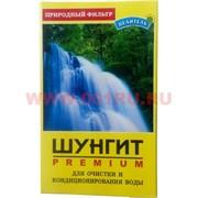 Шунгит Premium 150 гр для очистки и кондиционировании воды
