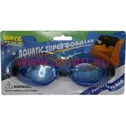 Очки для бассейна плавательные 240 шт/кор Aquatiс Super Goggles