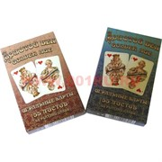 """Карты для покера """"Золотой век"""", цена за две упаковки"""