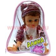 Кукла Алина малая 27 см