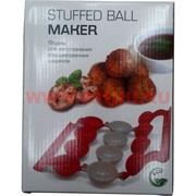 Формы для изготовления фаршированных шариков 60 шт/кор