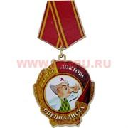"""Прикол магнит оптом медаль """"Доктора специалиста"""" в ассортименте"""