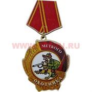 """Прикол магнит оптом медаль """"Меткого охотника"""""""