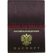 Чехол для паспорта матовый 3 цвета