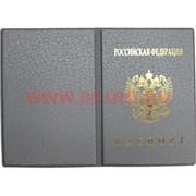"""Чехол для паспорта """"под мрамор"""""""