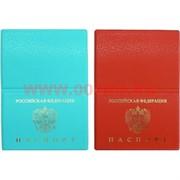 "Чехол для паспорта ""под мрамор"" 5 цветов"