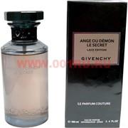 "Парфюмированная вода Givenchy ""Ange ou Demon Le secret Lace Edition"" 100мл женская"