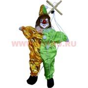 Клоун на нитках большой