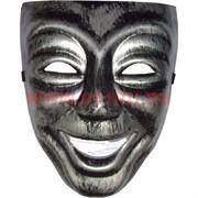 Маска с улыбкой серебрянная