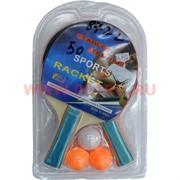 Тениссные ракетки (RA-8722) с 3 мячиками 50 шт/кор