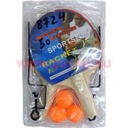 Тениссные ракетки (RA-8724) с 3 мячиками и креплением 50 шт/кор