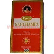 Благовония Ppure Nagchampa 15 гр, цена за 12 шт (Нагчампа)