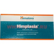 Таблетки аюрведические 30 шт Himplasya от Himalaya Herbal Healthcare