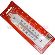Термометр бытовой комнатный