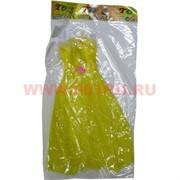Платье для кукол желтое