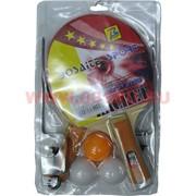 Набор для настольного тенниса: сетка, шарики и ракетки