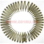 Заколка для пучка (AL-111) золотая, цена за 12 шт