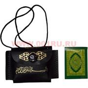 Коран подвеска в черном чехле