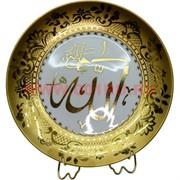 Тарелка мусульманская 24 см с подставкой, рисунки в ассортименте