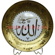 Тарелка мусульманская 20 см с подставкой, рисунки в ассортименте