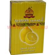 Табак для кальяна Al Sawfa 50 гр «Lemon» лимон