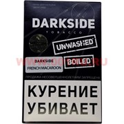 "Табак для кальяна Dark Side 250 гр ""French Macaroon"" дарк сайд (средней или мягкой крепости)"