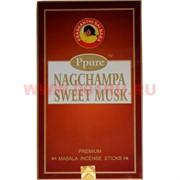 Благовония Ppure Nagchampa Sweet Musk 15 гр, цена за 12 шт (Сладкий мускус)