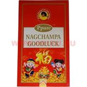 Благовония Ppure Nagchampa Good Luck 15 гр, цена за 12 шт (Удача)