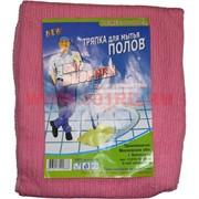 Тряпка для мытья полов (вискоза) 80х100 см, цвета в ассортименте