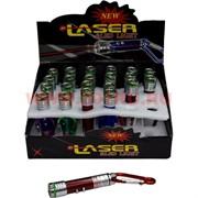 Фонарик+лазер с карабином 24 шт/уп 1200 шт/кор