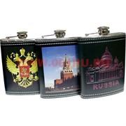 Фляга с российской символикой 8 унций