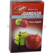 """Табак для кальяна Saidy Dandash 50 """"Двойное яблоко"""" (Египет)"""