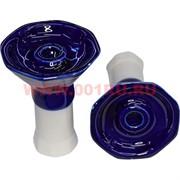 Чашка керамическая для кальяна сине-белая 10 см