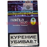 "Табак для кальяна Nakhla Mix 50 гр ""Коктейль Флеймс"" (Нахла Микс Cocktail Flames)"