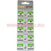 Батарейки 1,55 V алкалиновые 10 шт LR626, 377, G4