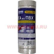 Изолента из ПВХ Юнибоб (клей каучук) белая 19 мм 25 м, цена за 10 шт (Unibob)