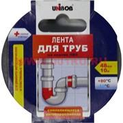 Лента для труб Unibob 48 мм 10 м самоклеющаяся антикоррозийная, 24 шт/кор