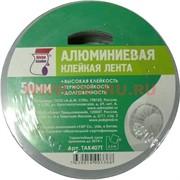 Алюминиевая клейкая лента Klebe Bander 50 мм 40 м